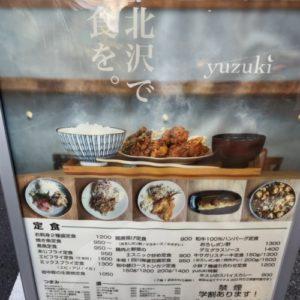 yuzuki定食